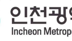 인천시, 보조금 지원 중증장애인시설 추가 선정