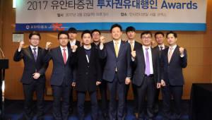 유안타증권, 투자권유대행인 어워즈 개최
