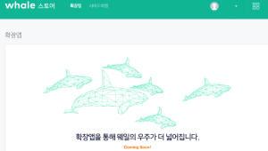 웨일에서 '톡' 가능...네이버 웨일 앱스토어 다음 달 출시