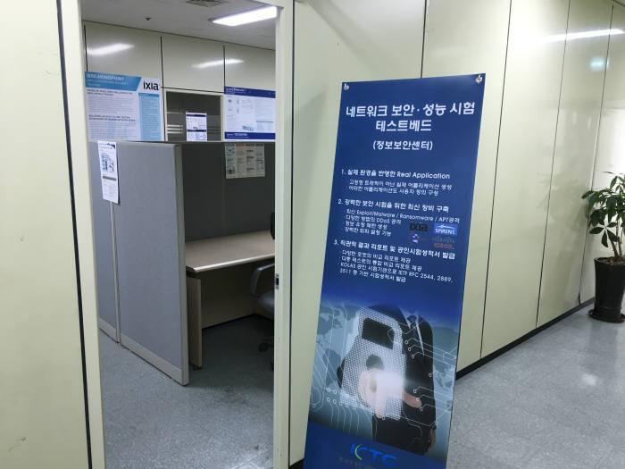 KTC 정보보안센터 입구