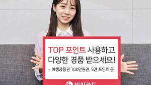 비씨카드, TOP 포인트 사용 고객 대상 경품 이벤트