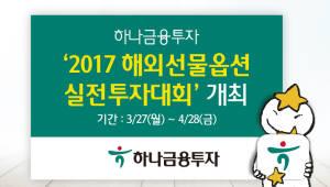 하나금융투자, 4월 28일까지 해외선물옵션 실전투자대회