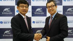 한국M&A센터·IBK투자증권 '상생 펀딩' 행사 개최