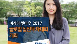 미래에셋대우, 국내 최대 상금 '2017 글로벌 실전투자대회' 개최