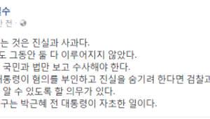{htmlspecialchars([박 전 대통령 영장 청구]안철수