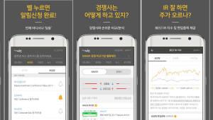 {htmlspecialchars(기업정보 사이트 '마이빅(myVIC)' 모바일 앱으로 출시)}