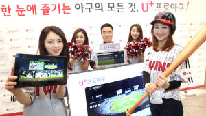 {htmlspecialchars(LG유플러스, 광고없이 최대 5경기 동시 시청 가능한 'U+프로야구' 앱 출시)}