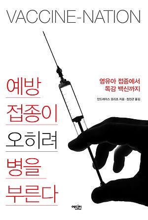 [새로 나온 책]예방접종이 오히려 병을 부른다