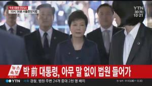 {htmlspecialchars([朴 전 대통령 영장심사]박 전 대통령, 법원 도착…입장 발표는 없어)}