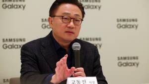 """고동진 삼성전자 사장 """"갤럭시S8, 자신있다"""""""