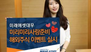 미래에셋대우, 4월 21일까지 '미리미리 사랑준비 해외주식 거래 이벤트'
