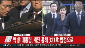 朴 전 대통령 영장심사