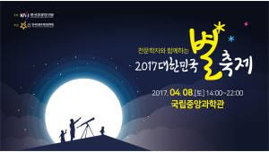 천문연, 대전국립중앙과학관서 '대한민국 별 축제' 개최