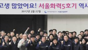서울 한강변 지켜온 당인리발전소 역사속으로