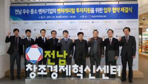 전남TP, 우수 중소·벤처 투자 활성화 업무협약 체결