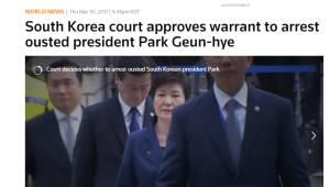 """외신, 긴급 타전…""""3번째 전직 대통령 구속"""""""