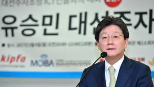 """유승민 """"불구속 바람직하지만 법원 결정 존중"""""""