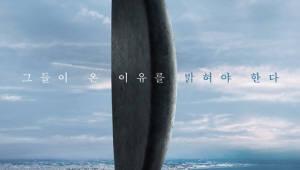 드니 빌뇌브 감독의 놀라운 SF 상상력…'컨택트'