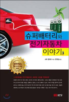 [대한민국 희망 프로젝트]<520> 초소형 전기차