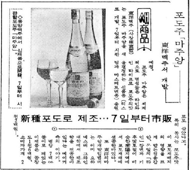 마주앙이 출시된다는 1977년 5월 3일자 매일경제신문. 사진=네이버 뉴스라이브러리 캡처