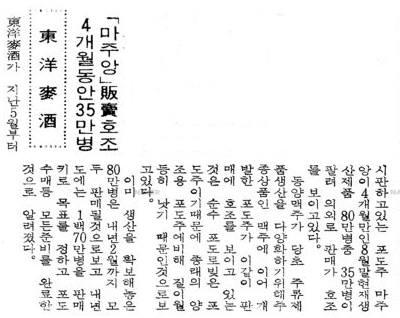 마주앙이 시판 4개월 만에 35만병 판매됐다는 매일경제신문 1977년 10월 3일자 기사. 사진=사진=네이버 뉴스라이브러리 캡처