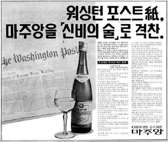 마주앙이 월스트리트지에 극찬을 받았다는 1978년 12월 26일자 동아일보 광고. 사진=네이버 뉴스라이브러리 캡처