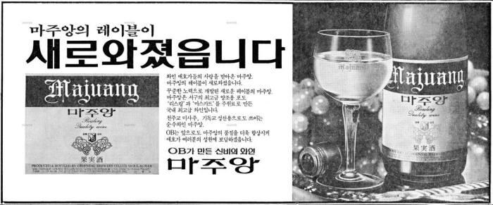 마주앙의 레이블이 바뀌었다는 1982년 5월 21일자 매일경제신문 광고. 사진=네이버 뉴스라이브러리 캡처