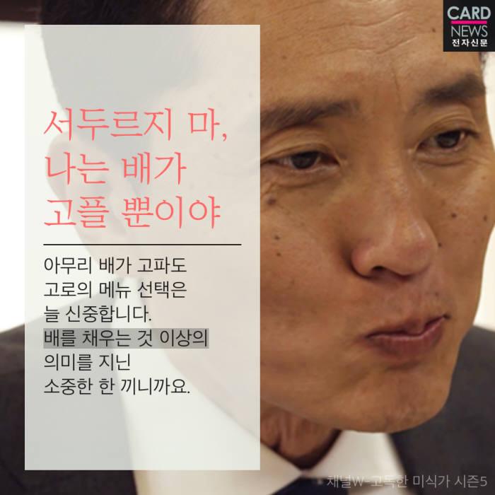 [카드뉴스]고수에게 배우는 혼밥의 자세-일드 '고독한 미식가'