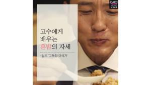 고수에게 배우는 혼밥의 자세-일드 '고독한 미식가'