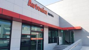 오토닉스, 천안사무소 오픈…중부 영업 강화