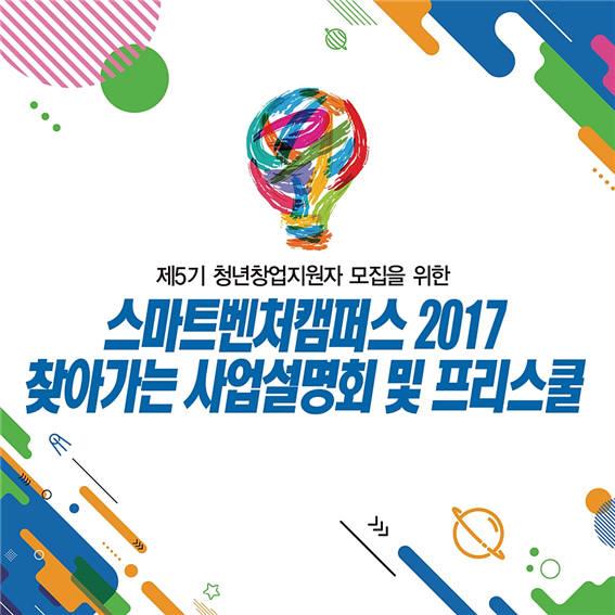 대구스마트벤처캠퍼스, 영남대와 경북대에서 찾아가는 사업설명회 개최