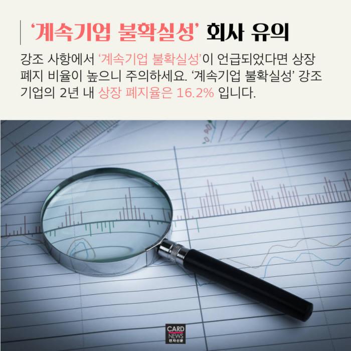 [카드뉴스]감사보고서 활용한 주식 투자 비법