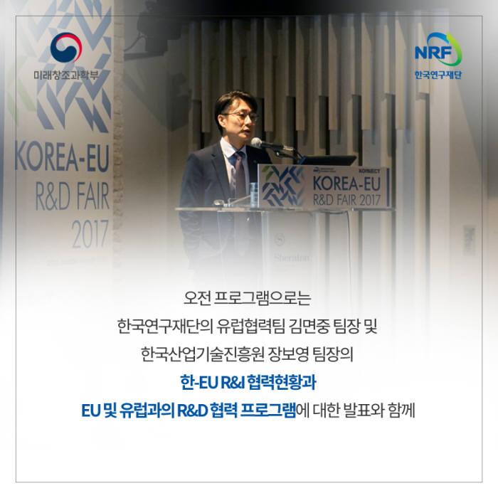 [카드뉴스]EU 연구개발 참여 기회 마련…'2017 한-EU R&D Fair'