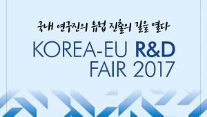 EU 연구개발 참여 기회 마련…'2017 한-EU R&D Fair'