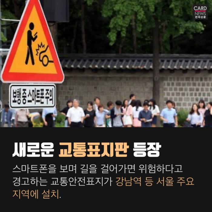 [카드뉴스]위험천만 스몸비족