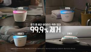 국산 플라즈마 이오나이저 확산…판매량 급증에 B2B 시장 개척