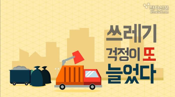 [모션그래픽] 전자쓰레기가 무려 1230만톤!