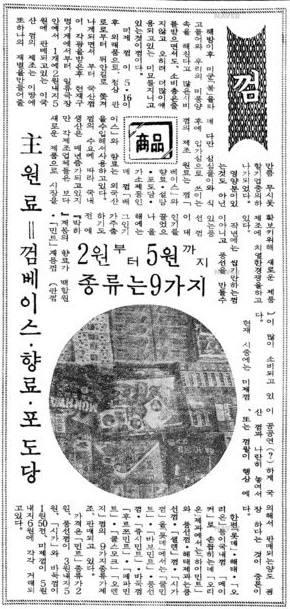 1960년대 중반 국내 껌시장 현황을 살펴 본 1967년 1월 18일자 매일경제신문. 사진=네이버 뉴스라이브러리 캡처