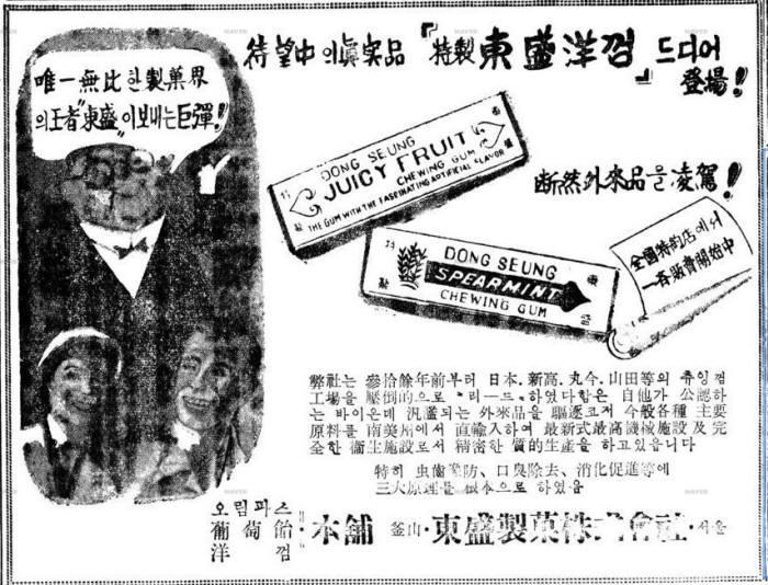 동성제과 주식회사의 껌제품 출시를 알리는 1956년 12월 8일자 동아일보 광고. 사진=네이버 뉴스라이브러리 캡처