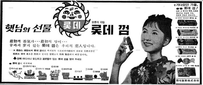 롯데껌 출시를 알리는 1967년 8월 26일자 경향신문 광고. 사진=네이버 뉴스라이브러리 캡처