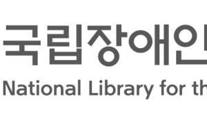 {htmlspecialchars([이제는 디지털복지다](4)우리사회, 장애인 독서권 부여에 관심 가져야)}