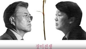 '장미전쟁' 문재인 vs 안철수, 경제정책