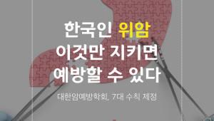 한국인이 지켜야 할 위암 예방 7계명