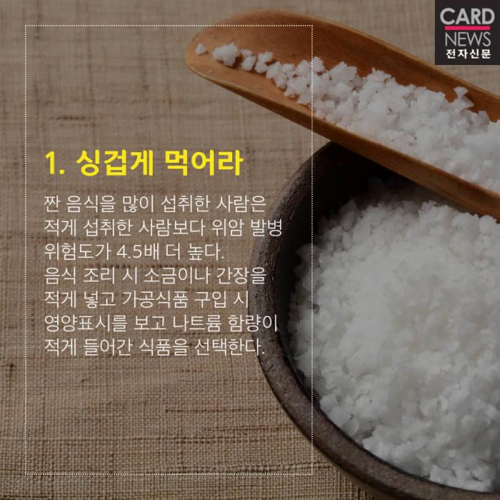 [카드뉴스]한국인이 지켜야 할 위암 예방 7계명