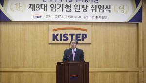 {htmlspecialchars(임기철 신임 KISTEP 원장 취임