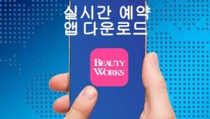 {htmlspecialchars([성남 정글ON 미디어데이]<3, 끝>뷰티웍스·유니세이프)}