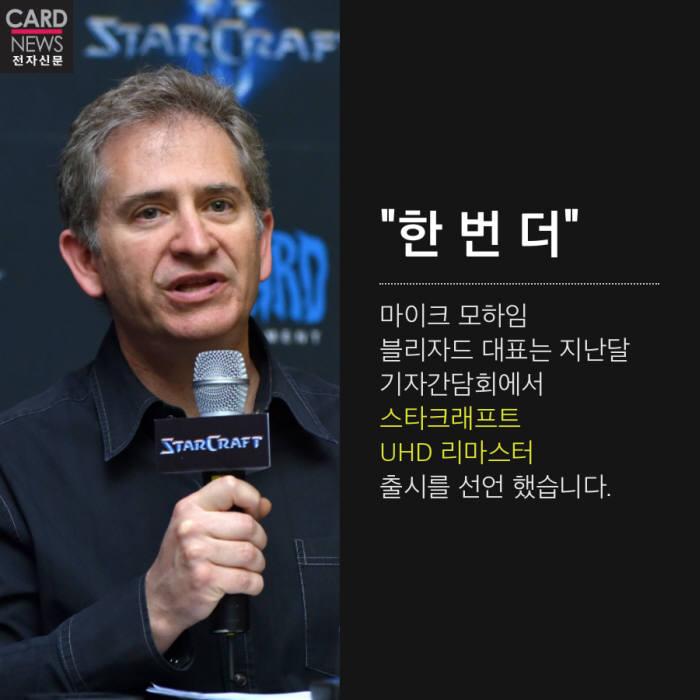 [카드뉴스]스타크래프트 20년 만에 리마스터, 재탕일까 재림일까