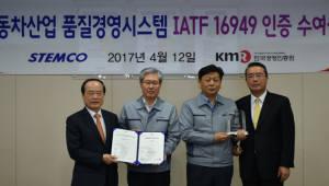 스템코, 자동차품질경영시스템 IATF 16949 인증