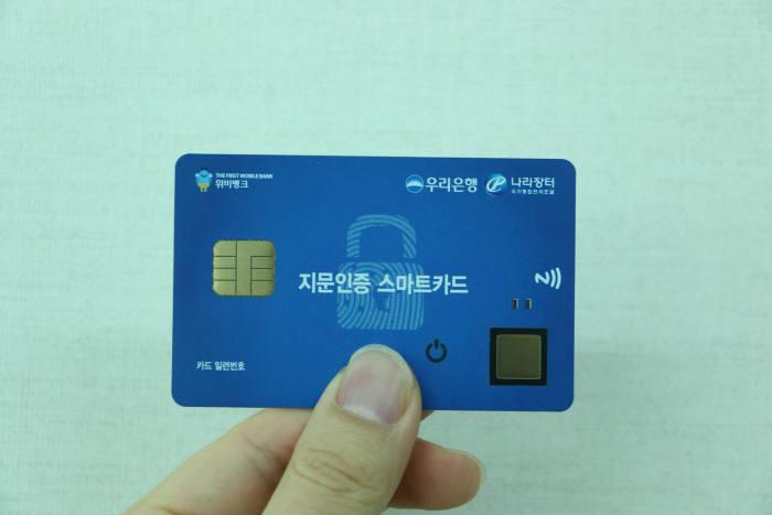 KSID, 대만신탁은행에 지문인식카드 공급 추진