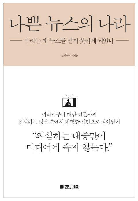 [대한민국 희망 프로젝트]<522>페이크 뉴스